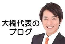大橋代表のブログ